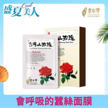 豐台灣 台灣山玫瑰水白蠶絲面膜 (5入)