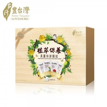 豐台灣 植萃保養真蠶絲面膜禮盒 (16入)