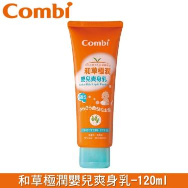 COMBI-和草極潤嬰兒爽身乳120ml(81206)