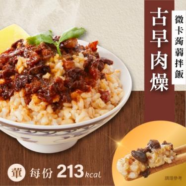 iFit 微卡 微卡蒟蒻拌飯-古早味肉燥(140g*3包/袋)-廠送