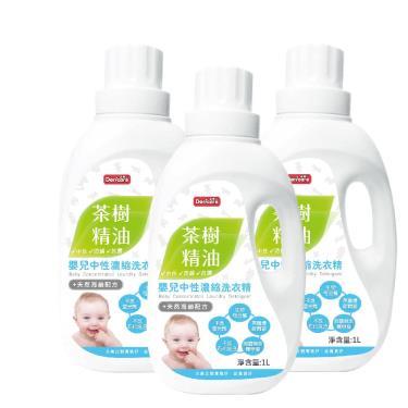 【Doricare朵樂比】嬰兒中性茶樹濃縮洗衣精(1000mlX3瓶) 廠送