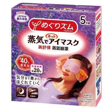 日本花王kao 美舒律蒸氣眼罩 薰衣草香 5片/盒