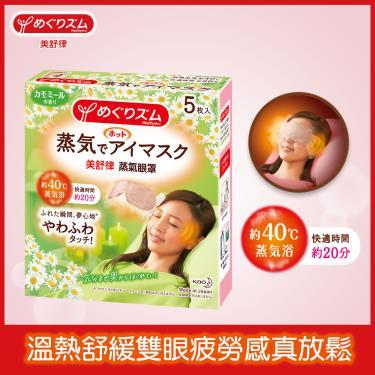 日本花王kao 美舒律蒸氣眼罩 洋甘菊香 5片/盒