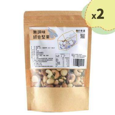 溫室好食道 無調味養生綜合堅果200g*2袋-廠送