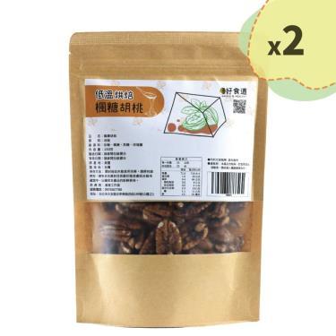 溫室好食道 低溫烘焙楓糖胡桃150g*2袋-廠送