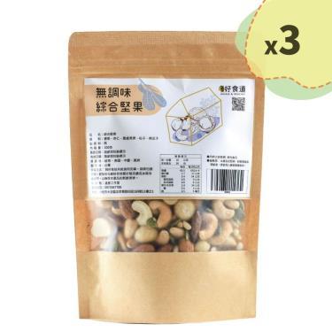 溫室好食道 無調味養生綜合堅果200g*3袋-廠送