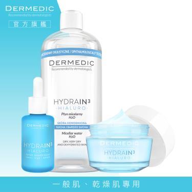 波蘭 得美媞DERMEDIC 玻尿酸超水感明星保濕三件組-(廠送)