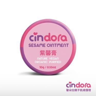 Cindora馨朵拉 紫馨膏(隨身瓶) 10g