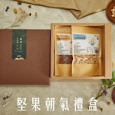 溫室好食道 堅果朝氣禮盒(隨機) -楓糖胡桃+無調味杏仁果 - 廠送