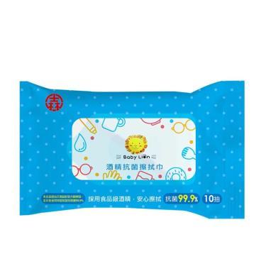 獅子寶寶Baby Lion 【抗菌濕巾】酒精抗菌擦拭巾 10抽/包