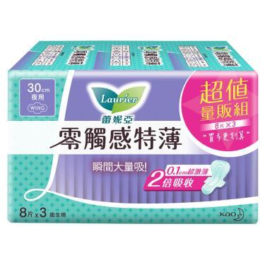 蕾妮亞 零觸感特薄衛生棉 夜用30cm (8片x3包/組)