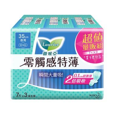 蕾妮亞 零觸感特薄衛生棉 超長夜用35cm (7片x3包/組)