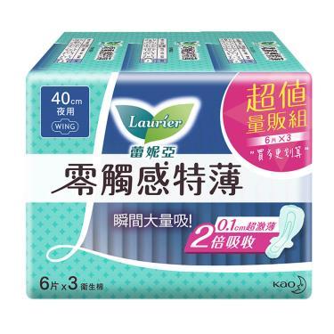蕾妮亞 零觸感特薄衛生棉 極長夜用40cm (6片x3包/組)