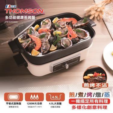 【THOMSON】 多功能健康蒸烤盤 (TM-SAS06G) -廠送