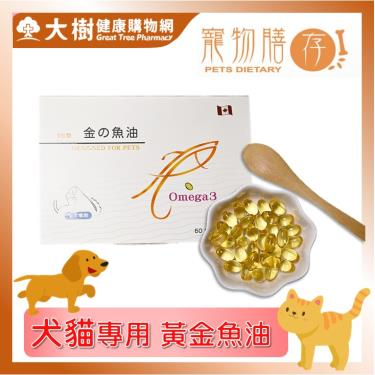 寵物膳存 黃金魚油 omega-3 (犬貓適用) 60粒/盒