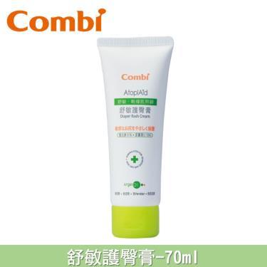 COMBI-舒敏護臀膏70ml(81337)