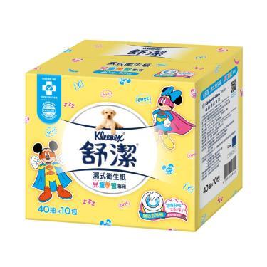 (領卷折109)舒潔 兒童學習專用濕式衛生紙40抽X10包(箱購) 活動至09/23