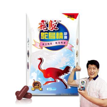 飛鴕 鴕鳥精膠囊(30顆/盒)-廠送