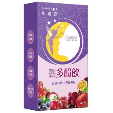 智靈捷夜眠美容多酚飲(5包/盒) x 1盒(SNQ認證) 廠送
