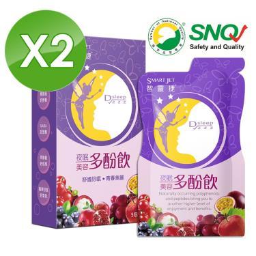 智靈捷夜眠美容多酚飲 x 2盒(SNQ認證) 廠送