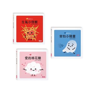 小康軒 【寶寶情緒小書】全套三本-生氣小怪獸、害怕小精靈、愛的棉花糖