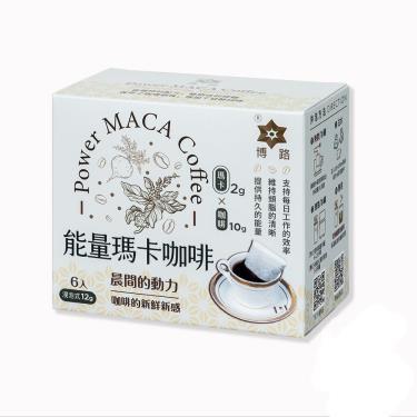 博路 能量瑪卡咖啡 浸泡式 12g*6入/盒 廠送