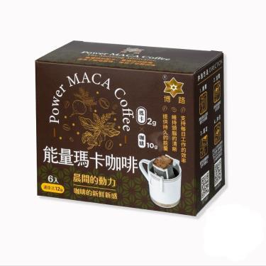 博路 能量瑪卡咖啡 濾掛式 12g*6入/盒 廠送