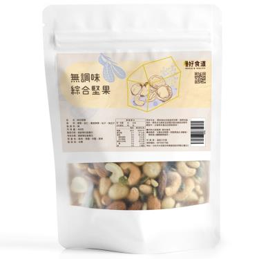 溫室好食道 養生原味綜合堅果400g*2袋 廠送