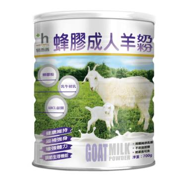 易而善 蜂膠成人羊奶粉700g/罐 (廠)