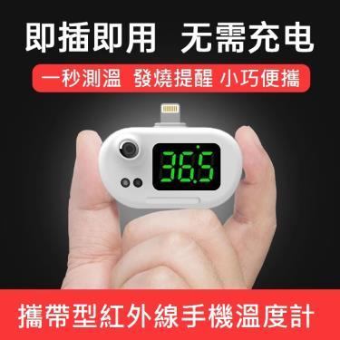 台灣智能手機測溫儀 攜帶型 自動紅外線非接觸式溫度計 蘋果iphone適用