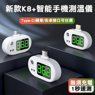 台灣智能手機測溫儀 攜帶型 自動紅外線非接觸式溫度計 Type-C適用