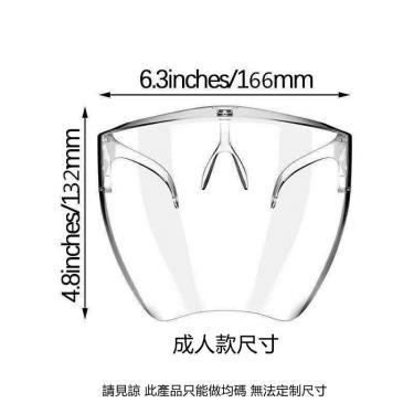 透明防飛沫面罩(成人)