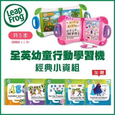 防疫在家學習美語專案-美國【LeapFrog 跳跳蛙】LeapStart 全英幼童行動學習機-新版 (綠色)-廠送