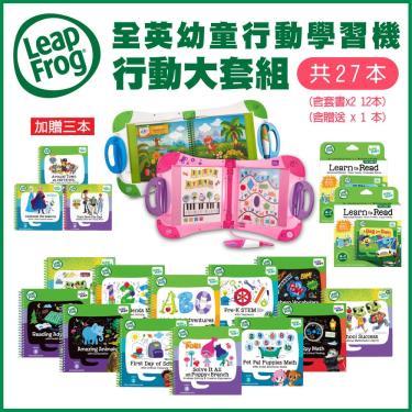 防疫在家學習美語專案-美國【LeapFrog 跳跳蛙】LeapStart 全英幼童行動學習機(綠色)-廠送