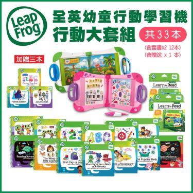 防疫在家學習美語專案-美國【LeapFrog 跳跳蛙】LeapStart 全英幼童行動學習機(粉色)-廠送
