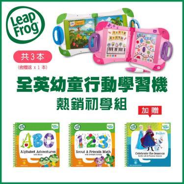 防疫在家學習美語專案-美國【LeapFrog 跳跳蛙】LeapStart 全英幼童行動學習機-新版 (粉色)-廠送