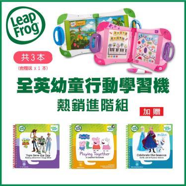 防疫在家學習美語專案-美國【LeapFrog 跳跳蛙】LeapStart 全英幼童行動學習機-新版(粉色)-廠送