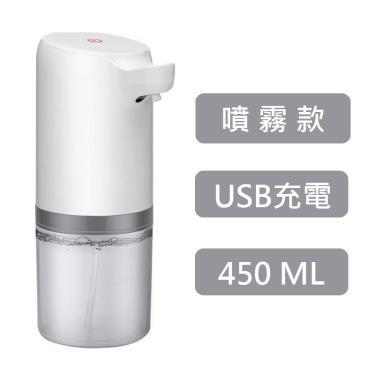 紅外線自動酒精噴霧機(USB充電款) 400 ml   PP瓶身耐酒精環保材料