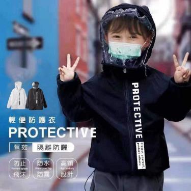 防飛沫防疫外套 兒童款 黑色 適用150cm 可拆式面罩 阻擋飛沫 防潑水