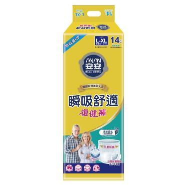 安安 瞬吸舒適型復健褲/成人紙尿褲 L-XL (14片X4包/箱)-廠