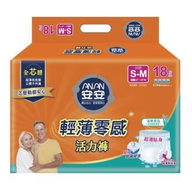 安安 輕薄零感型活力褲/成人紙尿褲 S-M (18片X4包/箱)-廠