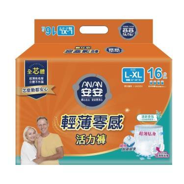 安安 輕薄零感型活力褲/成人紙尿褲 L-XL (16片X4包/箱)-廠
