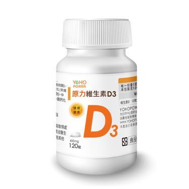悠活原力 原力維生素D3-陽光維生素(120顆/瓶)