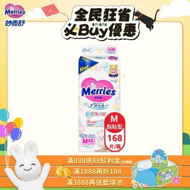(滿3099輸碼KAO10送玩具)妙而舒 金緻柔點透氣紙尿褲 M42片x4包(箱購) 活動至10/31