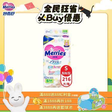 (滿3099輸碼KAO10送玩具)妙而舒 金緻柔點透氣紙尿褲 S54片x4包(箱購) 活動至10/31