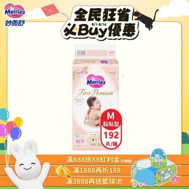 (滿3099輸碼KAO10送玩具)妙而舒 頂柔舒護紙尿褲(日本版) M48片x4包/箱 活動至10/31