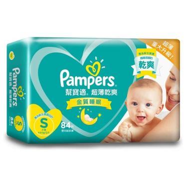 (2箱送媽媽包)幫寶適 超薄乾爽 嬰兒紙尿褲 S252片(84片x3包)-箱購 活動至09/30