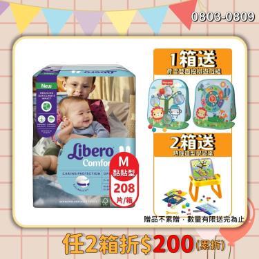(送玩具)麗貝樂 嬰兒黏貼型紙尿褲4號 M26片x8包(箱購)