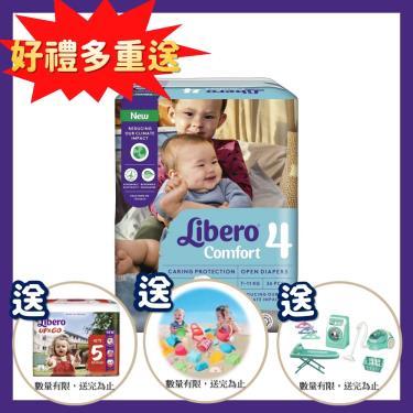 (送玩具2個&褲型1包)麗貝樂 嬰兒黏貼型紙尿褲4號 M26片x8包x2箱