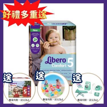 (送玩具2個&褲型1包)麗貝樂 嬰兒黏貼型紙尿褲/尿布 5號(L24片x8包x2箱)
